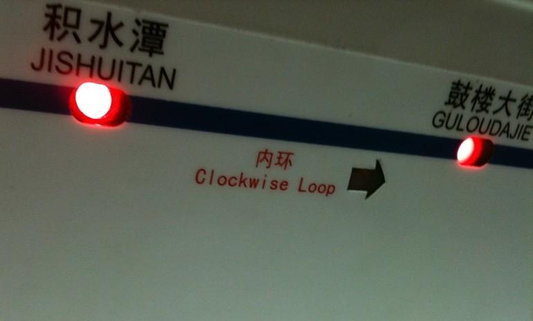 Beijing Metro Line 2 clockwise loop