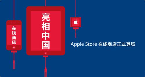 在线商店亮相中国.png