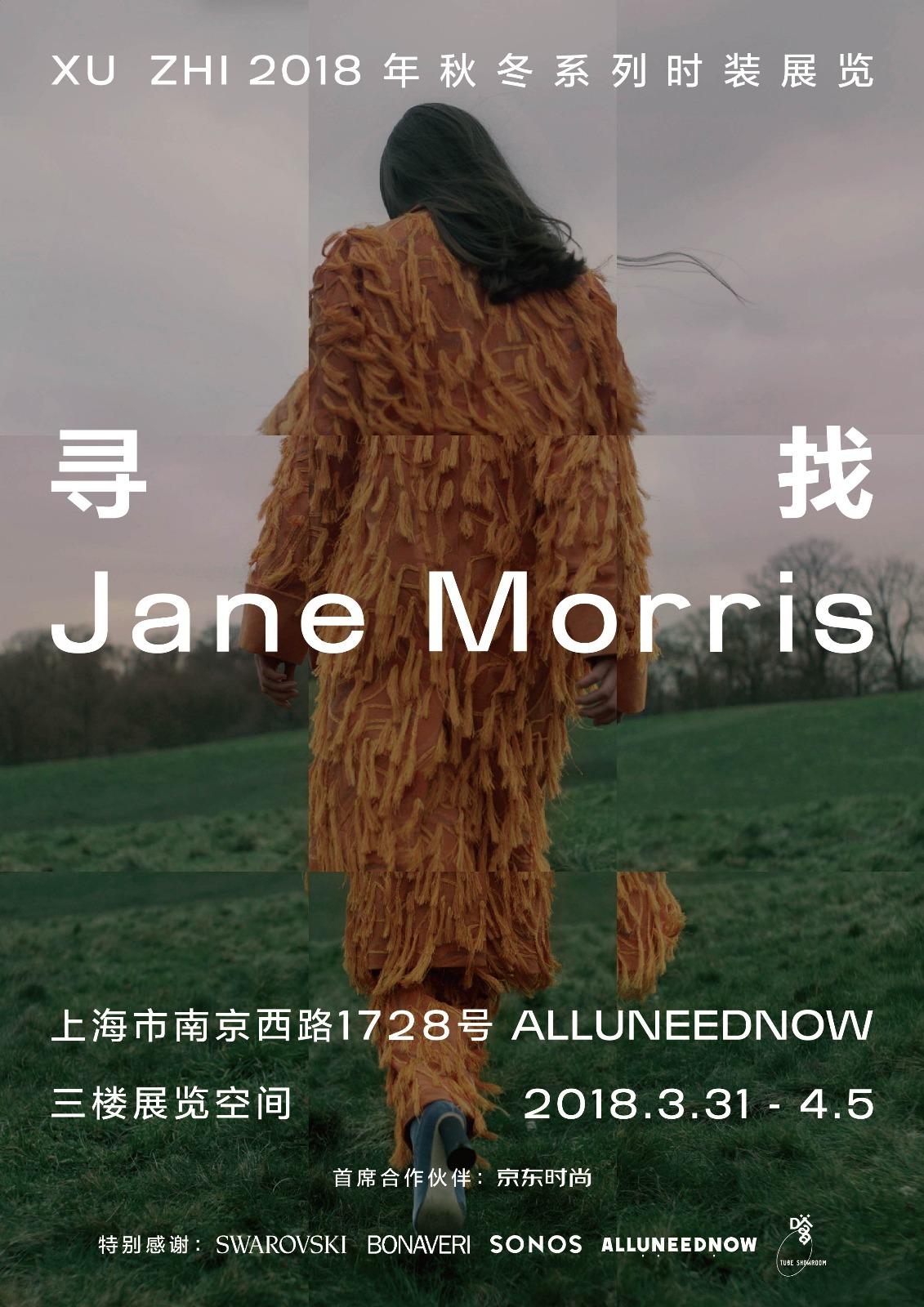 寻找Jane Morris:XU ZHI 2018年秋冬系列时装展览
