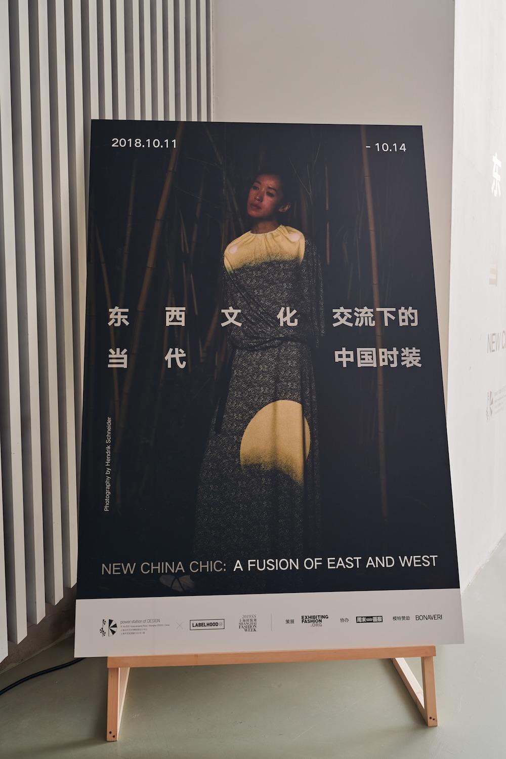东西文化交流下的当代中国时装展览图片