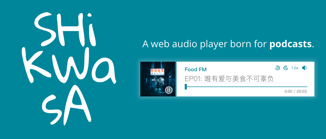 Shikwasa: 为播客而生的 Web 播放器