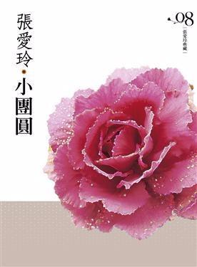 小團圓 Cover