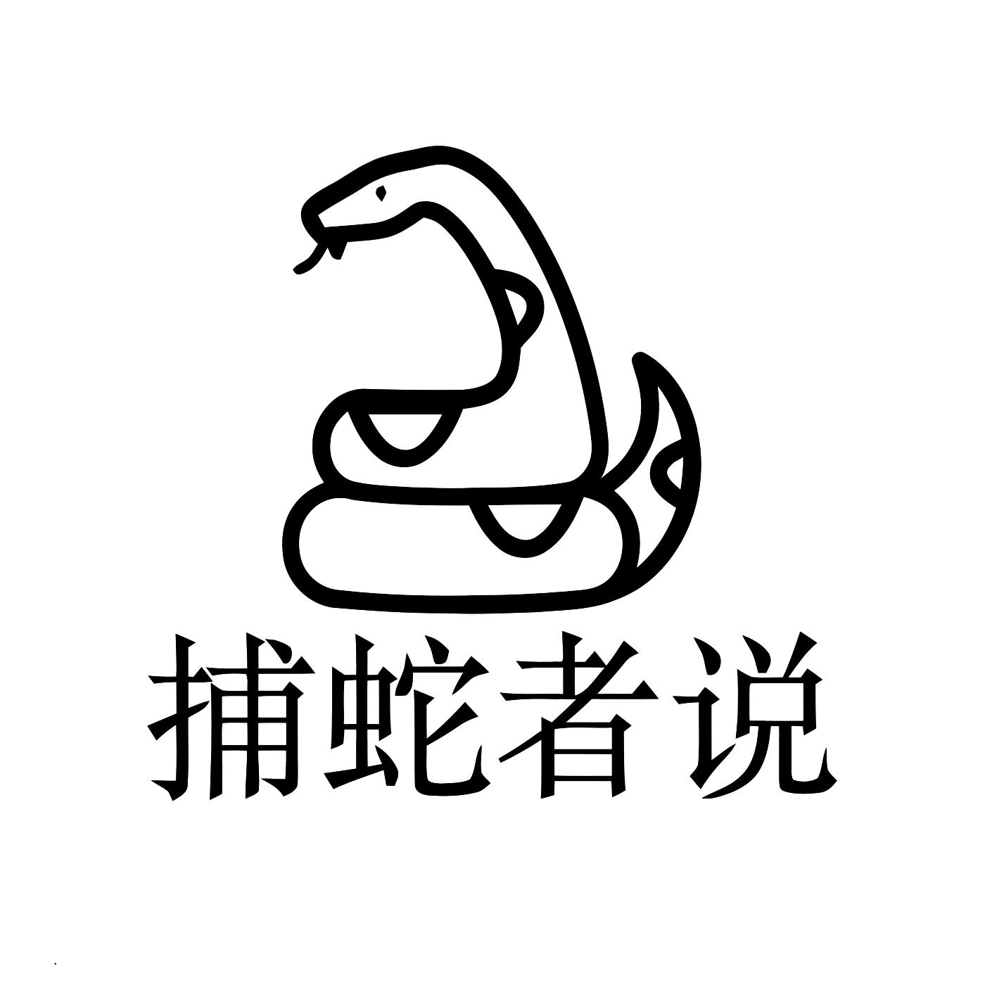 捕蛇者说 Logo