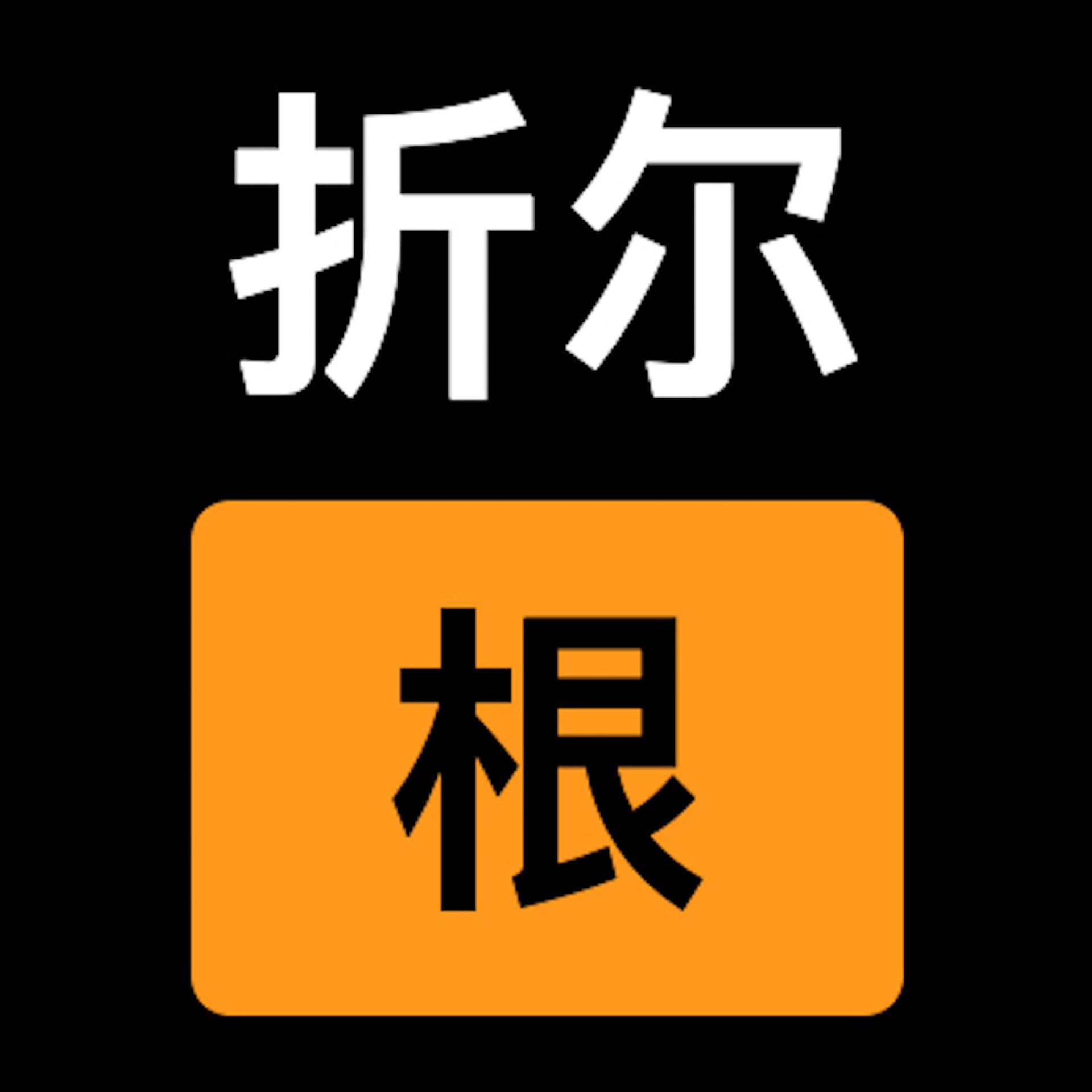折尔根播客 Logo